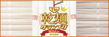 The 乾麺グランプリ2017