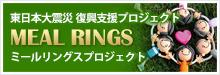 MEAL RINGS
