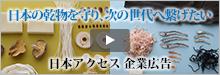 企業広告映像「日本の乾物を守り、次の世代に繋げたい。」